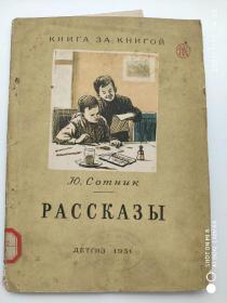 故事 俄文版