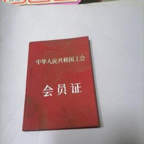 中华人民共和国工会会员证(1956年)