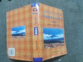 果洛藏族自治州年鉴.1998