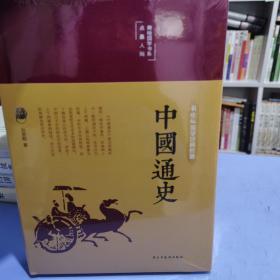 中国通史(布面精装彩图珍藏版美绘国学系列)