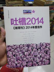 吐槽2014:《新周刊》2014年度佳作