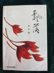 飘落--朱叶微型短篇小说集(作者朱叶签名)