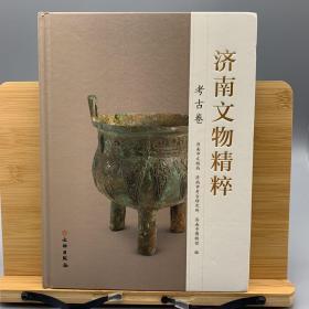 济南文物精粹(考古卷)