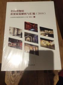 全国博物馆重要展览解析与汇编(2018)