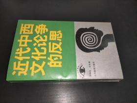 近代中西文化论争的反思 签赠本