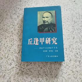 丘逢甲研究:1984年至1996年专集