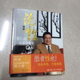 论性:曹仁超创富智慧书