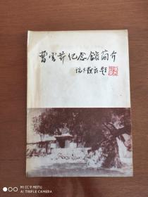景点介绍     曹雪芹纪念馆简介   32开4页