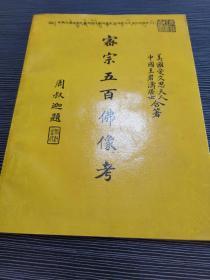 密宗五百佛像考  藏汉双语  十六开