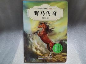 中外动物小说精品(升级版):野马传奇 扉页有字迹