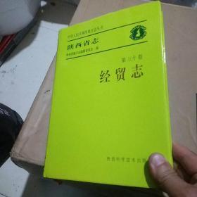 陕西省志.第三十卷.经贸志