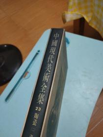 中国现代美术全集(陶瓷)