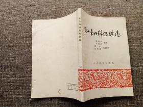 朱小南妇科经验选   【品好如图,内页干净】