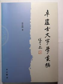 卓庐古文字学丛稿