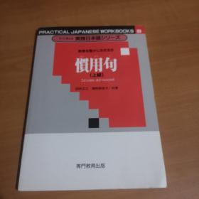 日版原文   惯用句(上级)