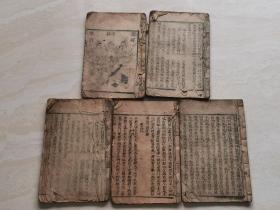 清代木刻线装本 说唱鼓词(新刻十八国)卷一 卷二 卷四 卷五 卷六  五册合售  品相如图