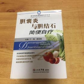 胆囊炎与胆结石简便自疗