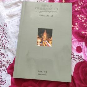 新译白话菩提道次第广论