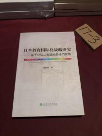 日本教育国际化战略研究——基于公私二元结构路径的视角