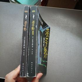 杀手界:伊坂幸太郎作品06+杀手界·疾风号:伊坂幸太郎作品07两本合售