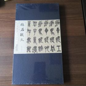 历代碑帖经典·清 吴昌硕 临石鼓文