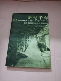 走过千年:回眸景德镇传统手工圆器制瓷