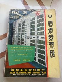 中国电话号簿1981