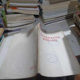 中共中央和苏共中央来往的7封信