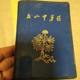 文山中草药(不缺页)