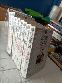 恶魔法则+续(2013完整修订版)(套装共8册)
