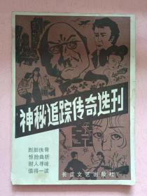 神秘追踪传奇选刊 1984【第一辑】创刊号