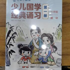 魅力国学经典涌学习第一册三字经唐诗