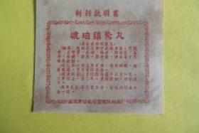 琥珀镇惊丸(武汉市公私合营健民制药厂)