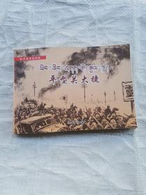抗日战争连环画:平型关大捷(汉藏对照本)