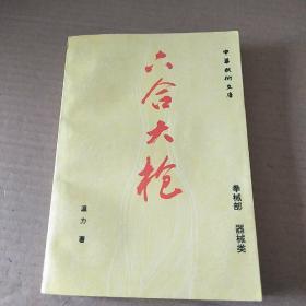 六合大枪 (中华武术文库拳械部器械类)93年一版二印
