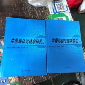 中国运动心理学研究(上下)