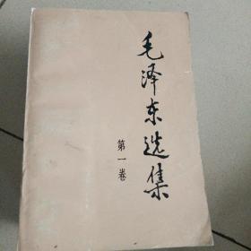毛泽东选集一二三四五卷