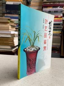 兰花叶艺品鉴赏——国人对国兰兰叶的观赏发展至今,是有一个历史过程的,其知识也是逐渐积累起来的。起初,赏兰叶,主要还是赏其线条美,这同中国人对国画、对中国书法的审美同出一源。国兰的柔韧坚实的抛物线形的碧绿叶片,的确有一种潇洒美、韵律美。关于叶上的色线、色斑,古代兰书少有记载,偶有涉及,也常是作为一种品种之鉴别来说,少有作为一个赏点来描述的。对兰叶上的色线和色斑的观赏还是始于日本。