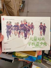 大夏书系·儿童站在学校正中央:教师可以为学生做的事