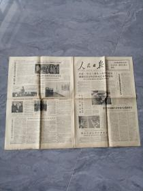 1977年12月17日《人民日报》(1∽4版)