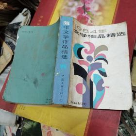1984年文学作品精选