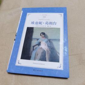 欧也妮.葛朗台(新版全译本)/译林名著精选