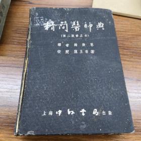 精简医师典  1952年 上海中外书局再版  存世稀少