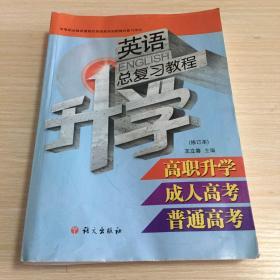 英语升学总复习教程