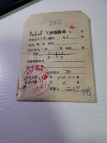 1980年营口市牙病防治所X光摄影单包装袋