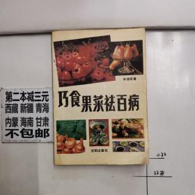 巧食果菜祛百病