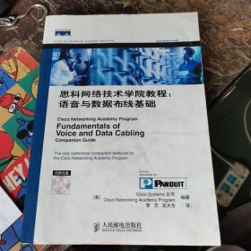 语音与数据布线基础——思科网络技术学院教程(有光盘)