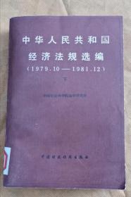 中华人民共和国经济法规选编 下册 83年1版1印 包邮挂刷