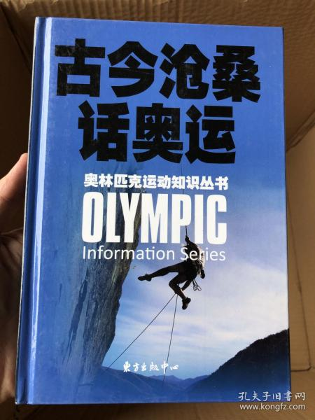 奥林匹克运动知识丛书