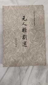 元人杂剧选 1959年3印
